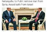 نتانیاهو به پوتین: ایران را از سوریه خارج کنید/ اسد از طرف اسراییل ایمن است