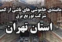 زمان بندی قطعی برق تهران تغییر کرد + جدول