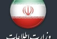 وزارت اطلاعات: دو تیم تروریستی ضد انقلاب متلاشی شد