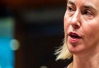 موگرینی: اروپا از شرکت های خود در ایران حمایت می کند