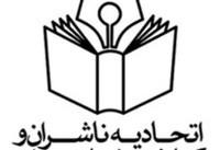 مجمع عمومی شرکت تعاونی ناشران و کتابفروشان تهران برگزار شد