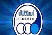 واکنش باشگاه استقلال به صحبتهای فتاحی درباره قهرمانی پرسپولیس سوپرجام