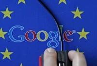 اتحادیه اروپا گوگل را نقره داغ کرد