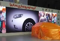 رونمایی از خودرو جدید سایپا در نمایشگاه شیراز