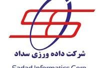 بیانیه رسمی شرکت داده ورزی سداد به عنوان سهامدار اپلیکیشن «بله»