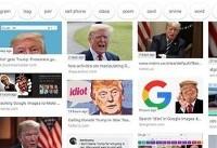 نمایش تصاویر ترامپ در صورت جستجوی کلمه احمق در گوگل