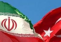 آنکارا: ایران همسایه و شریک مهم منطقهای ما است
