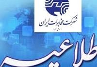 بازگشت ساعت کار بخش ستادی شرکت مخابرات ایران و مخابرات منطقه تهران به روال گذشته