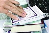 محدود شدن بیمه ۸ میلیون نفر با بیمههای مختلف به یک بیمه 