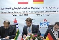 امضای قرارداد زیستمحیطی پالایشگاه تبریز با شرکت آلمانی