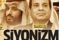 بن سلمان، السیسی و شیخ زاید همدست صهیونیستها هستند