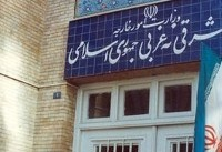Iran condemns racist law approved by Knesset
