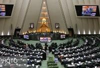 آغاز جلسه علنی مجلس/ سوال از وزیر ورزش در دستور کار