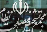 موافقت مجمع تشخیص با شرکت اقلیتهای دینی در انتخابات شورای شهر