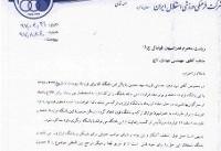 نامه استقلال به فدراسیون فوتبال درباره مجید حسینی