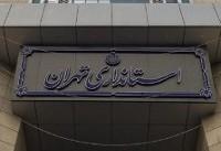 ساعت کاری دستگاههای دولتی تهران از فردا تا ۱۵ مهر شناور شد