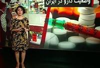 جمعآوری محدود داروی والزارتان از بازار ایران