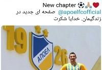 معارفه رسمی گوچی در آپوئل با پیراهن ۸۸ +  توئیت قوچاننژاد پس از پیوستن به تیم قبرسی