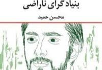 Â«بنیادگرای ناراضی» به سراغ فارسیزبانان آمد