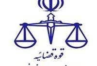 اعلام نتایج مصاحبه علمی داوطلبان دانشگاهی آزمون قضاوت ۹۶