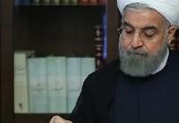 روحانی «اصلاح قانون مبارزه با تامین مالی تروریسم» را برای اجرا ابلاغ کرد
