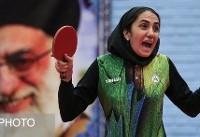 حذف بانوی پینگ پنگ باز ایران از مسابقات آزاد بلژیک