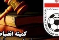اعلام آرای انضباطی فوتسال و فوتبال ساحلی/ یک مربی محروم شد