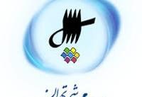 تکذیب دستگیری یکی از اعضای شورای شهر تهران