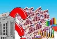 سود بانکی بالا رفت؟