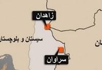 بمب صوتی در منطقه آسپیچ سراوان منفجر شد