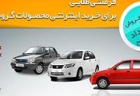 فروش اینترنتی محصولات گروه خودروسازی سایپا