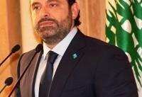 حریری تشکیل کابینه لبنان را به قطع رابطه با سوریه مشروط کرد