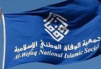 جمعیت الوفاق: رژیم آل خلیفه بدترین مرحله از تاریخ خود را می گذراند