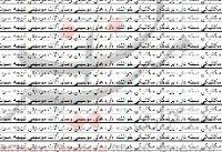 واردات ۷۱ تن سوت و بوق صدازن به کشور +جدول