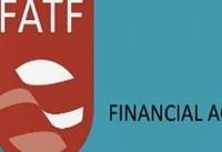 نمایندگان FATF خطوط قرمز خود را برای