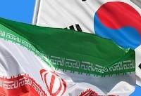 ادامه رایزنی سئول برای معافیت از تحریم های ایران