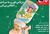 Where Is Your Kid? Iranians On Social Media Target Nepotism