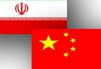 چین به همکاری های خود با ایران ادامه می دهد