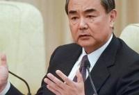 وزیر خارجه چین: همکاریها با تهران گسترش مییابد