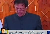 عمران خان به عنوان نخست وزیر پاکستان سوگند یاد کرد