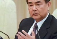 وزیر خارجه چین: همکاریها با تهران توسعه مییابد