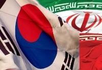 حمایت کره جنوبی از شرکتهای زیاندیده از تحریمهای آمریکا