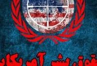 نشست تخصصی «حقوق بشر آمریکایی از منظر رهبر معظم انقلاب» امروز برگزار میشود