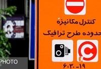 اطلاعیه شهرداری درباره لغو طرح ترافیک ۳۳ نفر
