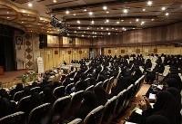 چهاردهمین اجلاس سراسری مدیران حوزههای خواهران آغاز بهکار کرد