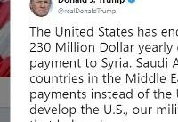 کمک مضحک ۲۳۰ میلیون دلاری سالانه آمریکا برای بازسازی سوریه متوقف شد