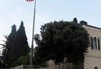 تعطیلی کنسولگری آمریکا در حیفا