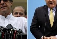 Â«مایک پمپئو» با نخست وزیر جدید پاکستان دیدار می کند