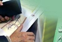 آخرین مهلت ثبت Â«شماره شبا» در سامانه سهام عدالت