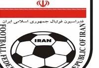 اطلاعیه فدراسیون فوتبال در خصوص اولتیماتیوم به سرپرست باشگاه پرسپولیس